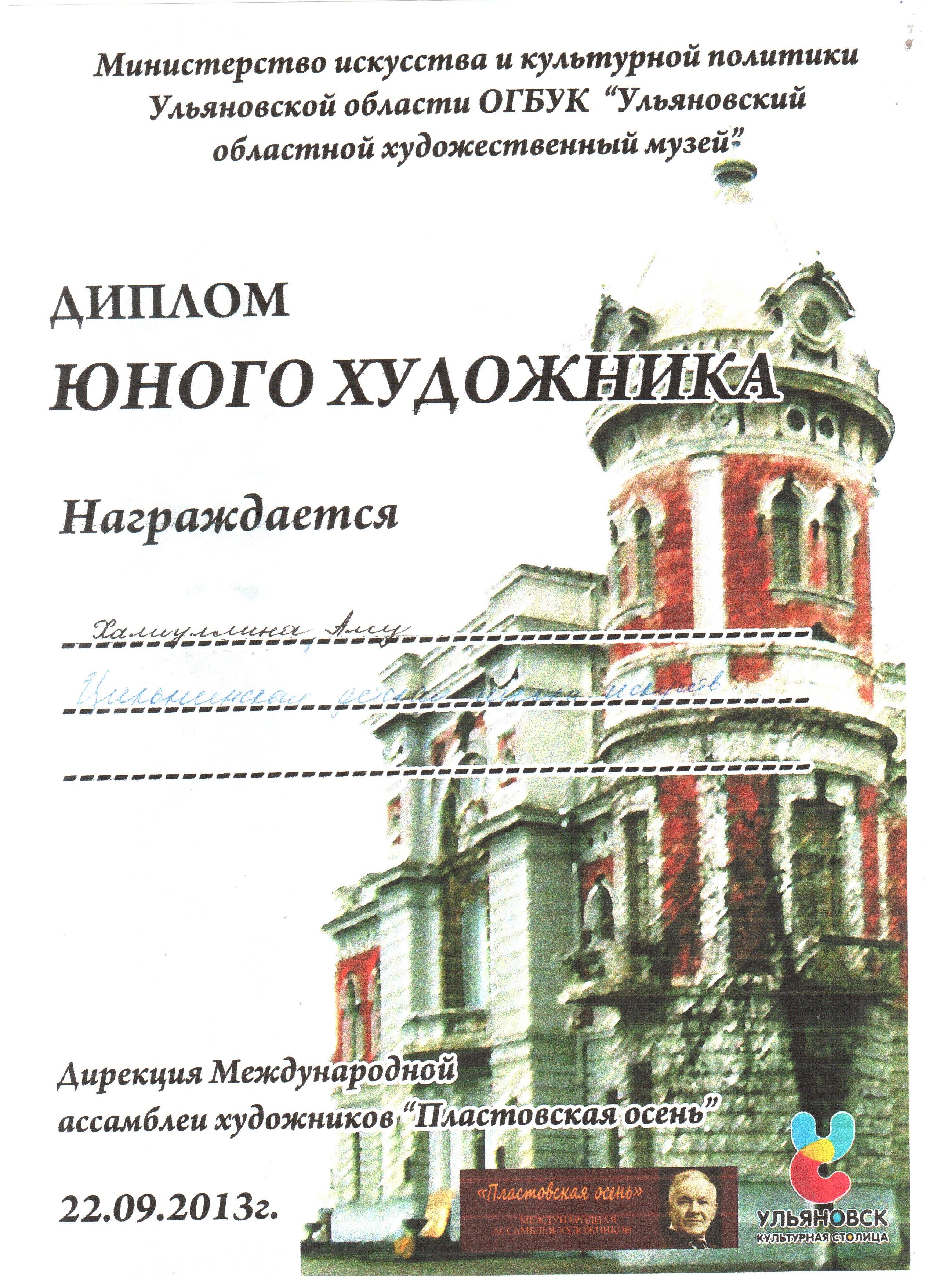 Диплом юного художника у Халиуллиной Алсу Ноября  Диплом юного художника у Халиуллиной Алсу